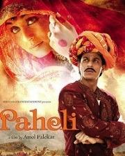 Paheli SKR Nice Movie Poster With Rani
