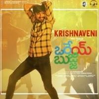 Orey Bujjiga Telugu Movie Poster